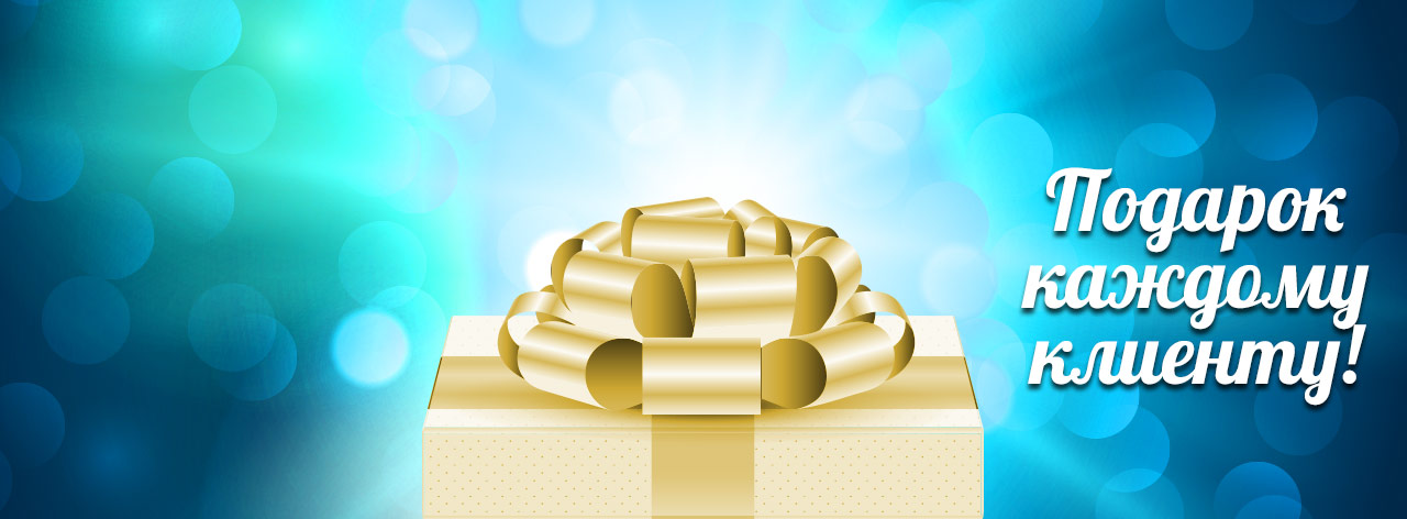 Подарок каждому клиенту